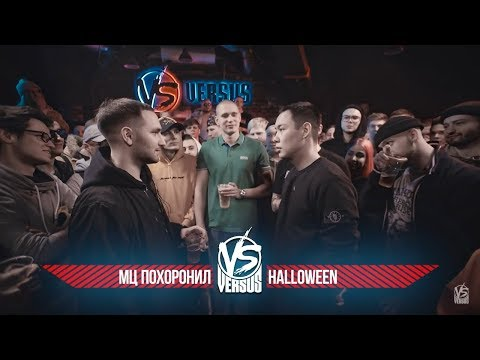 VERSUS #11 (сезон IV): МЦ Похоронил VS Halloween (COMPLIMENT BATTLE) (видео)