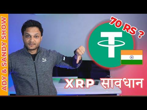 USDT INR PRICE CRASH || XRP PLANNED PUMP सावधान || ADY & SANDY SHOW EP. 3