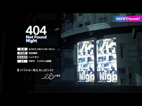 【Live】404 NotFound Night #NFN【期間限定】