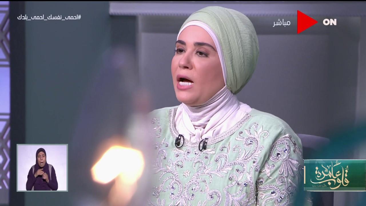 قلوب عامرة | دعاء اليوم التاسع عشر من شهر رمضان مع الدكتورة نادية عمارة