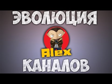ЭВОЛЮЦИЯ КАНАЛОВ (#10) | SuperAlexWorld (Alex-Позитивный)