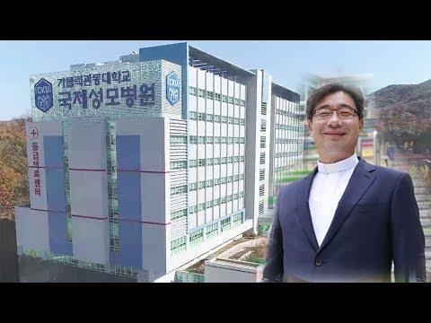 [뉴스타파] 국제성모병원 부원장 신부의 수상한 내부거래