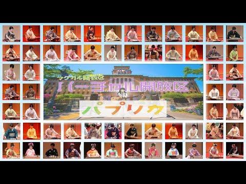 神奈川「バーチャル開放区」おことでパプリカ♪の画像