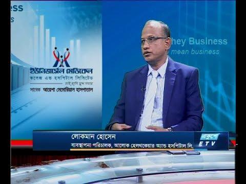 Ekushey Business || 01 October 2019 || লোকমান হোসেন || ETV Business