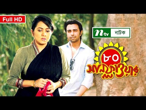 Bangla Natok - Sunflower | Episode 80 | Apurbo, Tarin | Directed By Nazrul Islam Raju