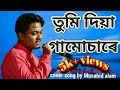 Tumi dia gamusare/cover song/by Musahid alam.
