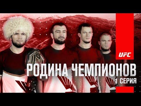 Родина Чемпионов: Здесь рождается победа 1 серия видео