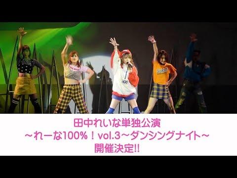 田中れいな単独公演~れーな100%!vol.3〜ダンシングナイト~開催決定!!