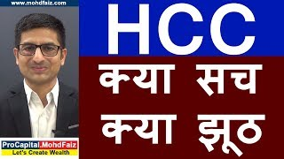 Download Video HCC - क्या सच , क्या झूठ !! MP3 3GP MP4