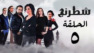المسلسل العربي شطرنج الحلقة 5