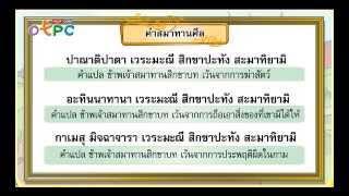 สื่อการเรียนการสอน การอาราธนาศีล และการสมาทานศีล ป.3 สังคมศึกษา