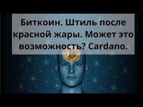 Биткоин. Штиль после красной жары. Может это возможность Саrdаnо. Курс Вiтсоin - DomaVideo.Ru