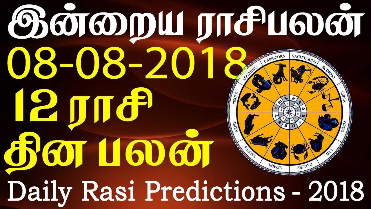 Daily RasiPalan   Today Horoscope   இன்றையராசிபலன் 08-08-2018 - RasiPalangal