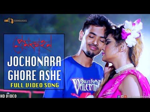 Jochonara Ghore Ashe (Full Video) | Shimla | Mamun | Rubel Anush | Prem Kahon Bengali Movie 2017