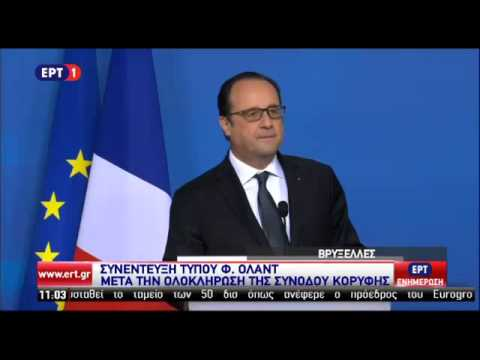 Δηλώσεις του Γάλλου προέδρου μετά τη Σύνοδο Κορυφής