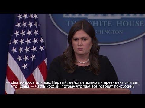 В Белом доме не стали комментировать сообщение о признании Трампом Крыма российским