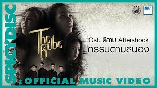 Video Mild feat. The Rube - กรรมตามสนอง (Ost. ตี 3 Aftershock)   (OFFICIAL MV) MP3, 3GP, MP4, WEBM, AVI, FLV Juni 2018