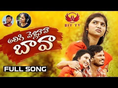 Aligi Vellinava Bava   అలిగి వెళ్లినావా బావా   Latest Folk Song 2020   Spoorthi   Sahini    hit tv
