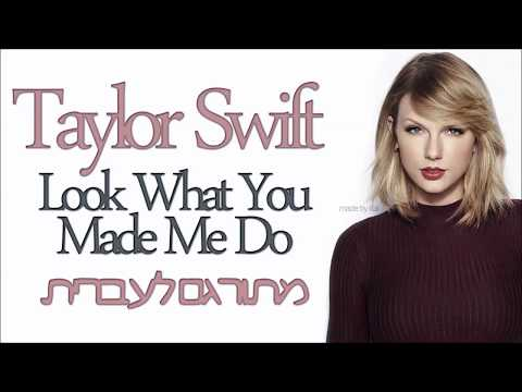 Taylor Swift - Look What You Made Me Do | מתורגם לעברית