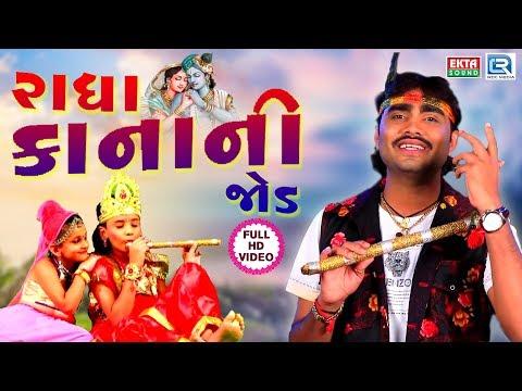 Video Jignesh Kaviraj New Song - Radha Re Kana Ni Jod   Janmashtami 2017 Song   New Gujarati DJ Song 2017 download in MP3, 3GP, MP4, WEBM, AVI, FLV January 2017