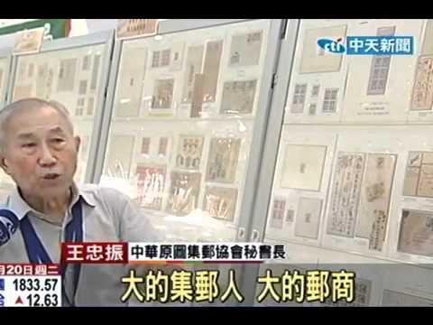 中華民國第一珍貴的郵票