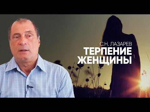 С.Н. Лазарев   Терпение женщины (видео)