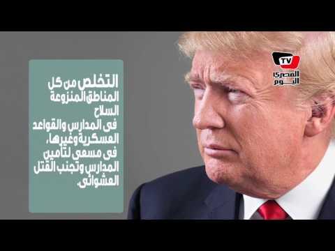 أمريكا فى عهدة ترامب: ٣٠ يوما للقضاء على التنظيم