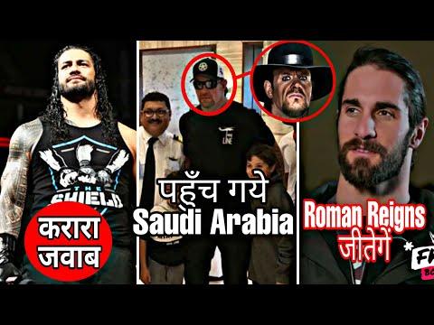 Roman Reigns को जवाब दिया Paul Heyman ने   Undertaker in Saudi Arabia   WWE Latest News   GRR
