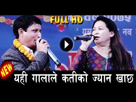 ('' यही गालाले कतीको ज्यान खाछ '' Maya Gurung VS Shiva hari  सुपरहीट दोहोरी  || New Live Dohori - Duration: 12 minutes.)
