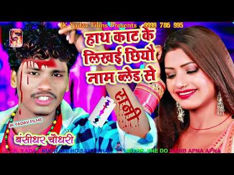हाथ काट के लिखइ छियो नाम ब्लेड से - Hath Kat Ke - Bansidhar Chaudhary - Jk Yadav Films