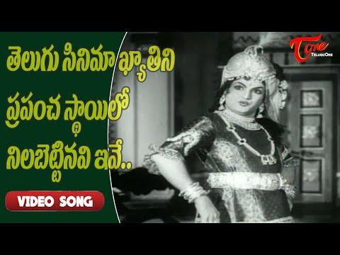 తెలుగు సినిమా ఖ్యాతిని ప్రపంచ స్థాయి