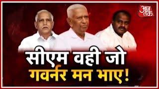 Video कर्नाटक CM वही जो गवर्नर मन भाए! क्या '100 करोड़' से बनेगी सरकार?| हल्ला बोल Anjana Om Kashyap के साथ MP3, 3GP, MP4, WEBM, AVI, FLV Mei 2018