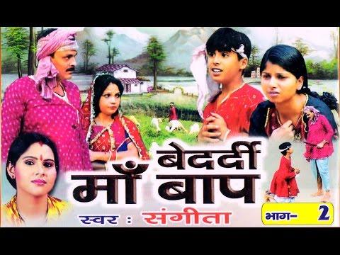 Video बेदर्दी माँ बाप भाग 2    Bedardi Maa Bap Vol 2    Sangeeta    Hindi kissa Kahani Story lok Katha download in MP3, 3GP, MP4, WEBM, AVI, FLV January 2017