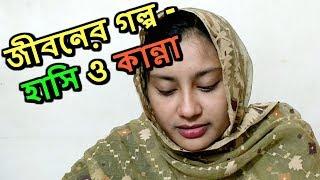 জীবনের গল্প - হাসি ও কান্না | Jiboner Golpo - Hashi O Kanna | Mini Cox's Bazar Natore - Patul