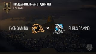 Lyon Gaming VS Isurus Gaming – MSI 2017 Play In. День 2: Игра 5. / LCL