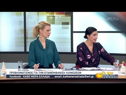 Επανεμφάνιση λοιμώξεων | 11/12/2019 | ΕΡΤ