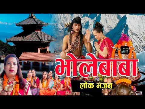 (भोलेबाबा || New Nepali Lok Bhajan 2075, 2018 || Bholebaba || Bhawani Pandey - Duration: 13 minutes.)