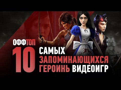 оффТОП — 10 самых запоминающихся героинь видеоигр