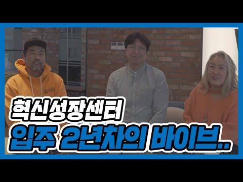 제주혁신성장센터 ICT 융합창업허브 1기-2기 입주기업 인터뷰