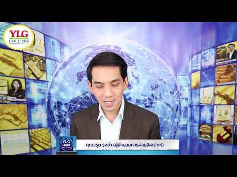 YLG Gold Night Report ประจำวันที่ 08-10-2562