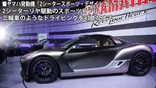 第44回東京モーターショー/心躍る「クルマの未来」