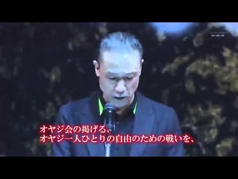 津田山保育園オヤジ会 応援演説