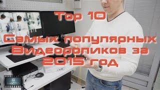 Видео. Top 10 самых популярных видеороликов за 2015 год
