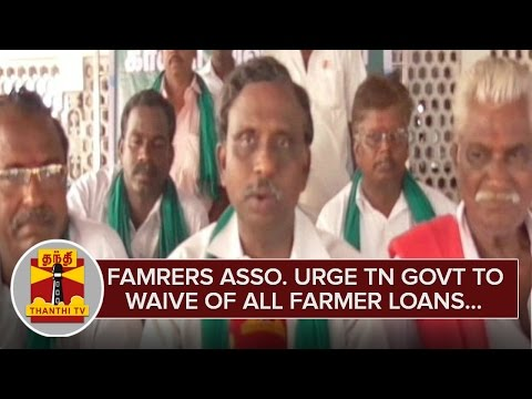 Farmers-Associations-urge-TN-Government-to-waive-of-All-Farmer-Loans--Thanthi-TV