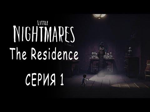 Little Nightmares - DLC The Residence - Прохождение игры на русском [#1] (видео)