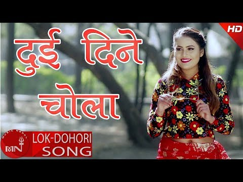 (New Lok Dohori 2074 | Dui Dine Chola | Dharma Raj Pokhrel & Melina Rai Ft. Lila, Raj & Dharma ...10 min.)