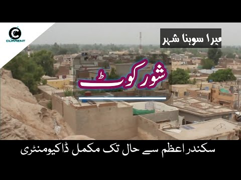 Shorkot || Tehsil of district Jhang || History of Shorkot || 2020