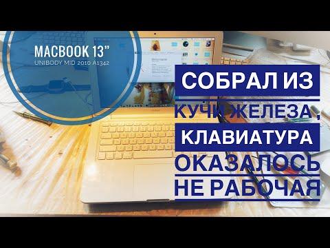 """Видео о том как я обложатся с MacBook Pro 13"""" Mid 2010 A1342"""