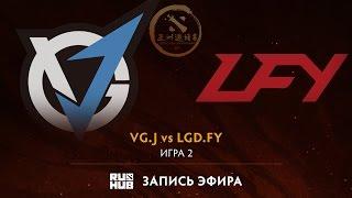 VG.J vs LGD.FY, DAC 2017 Групповой этап, game 2 [V1lat, GodHunt]