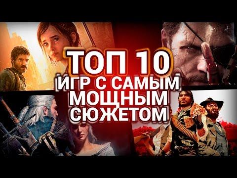 ТОП 10 Игр с Самым Мощным Сюжетом! (видео)
